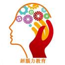 超脑力教育