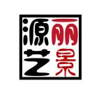 深圳市丽景源艺家居饰品有限公司