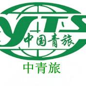 河南省中国青年旅行社CYTS