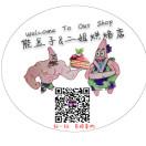 能豆子and二姐烘培店