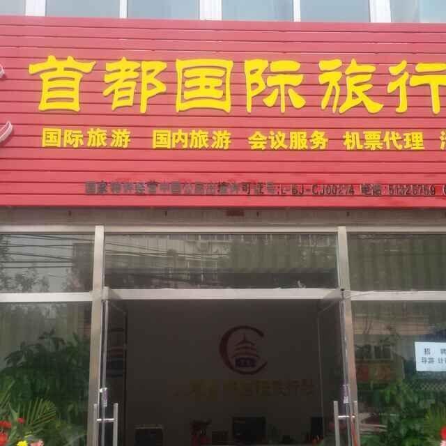 首都国际旅行社平谷店头像图片