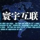 湖南寰天网络
