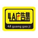 4A广告集