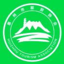 惠州市旅游协会