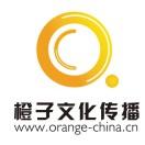 橙子文化传播