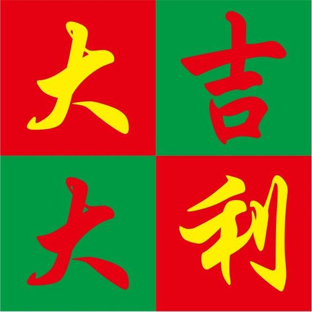云南省瑞丽市大吉大利翡翠加工厂