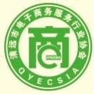 清远市电子商务服务行业协会