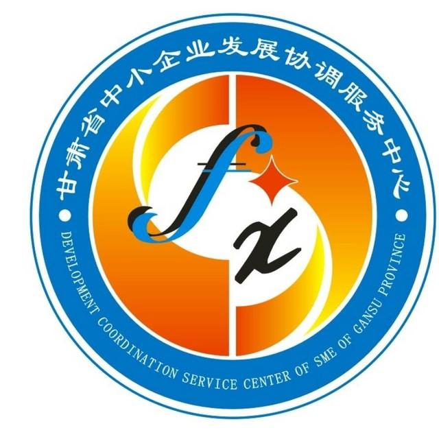 甘肃省中小企业发展协调服务中心