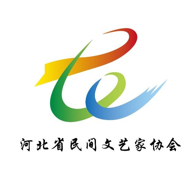 河北省民间文艺家协会