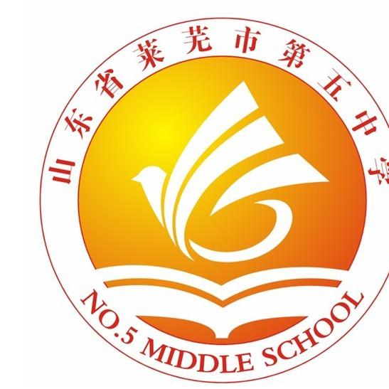 山东省莱芜市第五中学