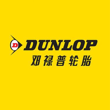 邓禄普轮胎黑龙江省总代理