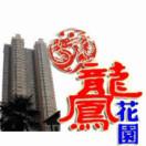南京龙凤花园社区资讯平台
