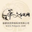 华文古玩网