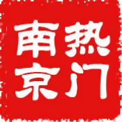 南京今日资讯