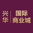 兴华国际商业城