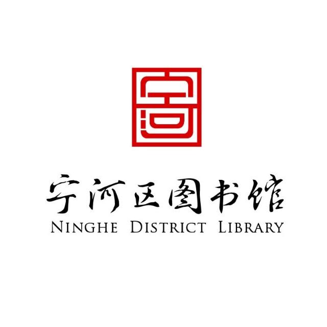 天津市宁河区图书馆