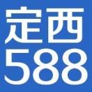 定西588