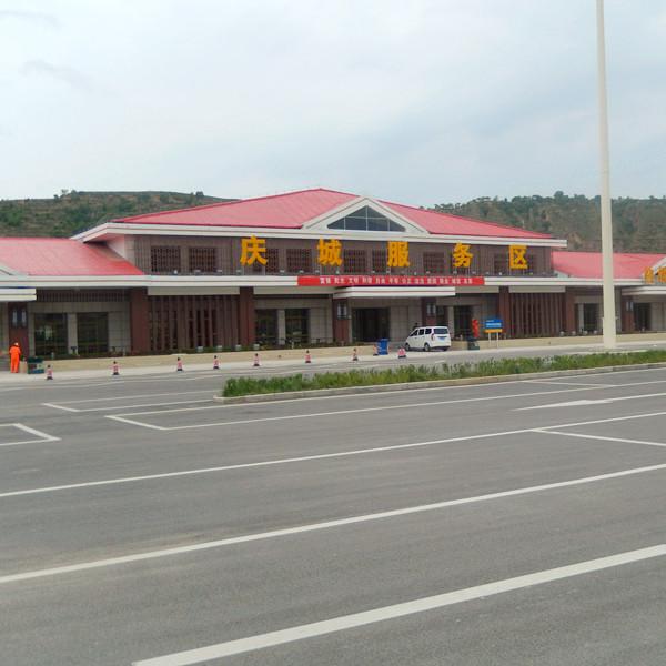 甘肃省庆城服务区