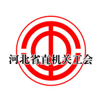 河北省直属机关工会工作委员会