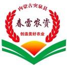 突泉县春雷农资