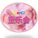 CCC童乐会