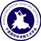 宁夏国际标准舞艺术学会