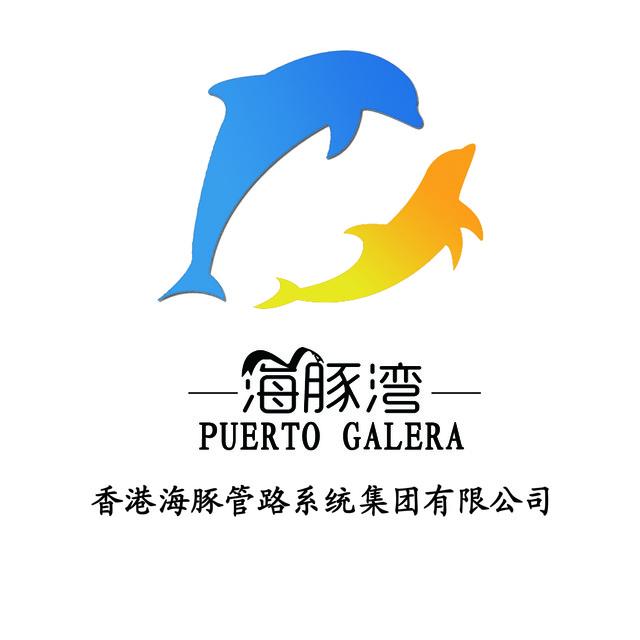 香港海豚管路