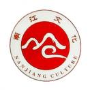 南江县文化广播影视新闻出版局