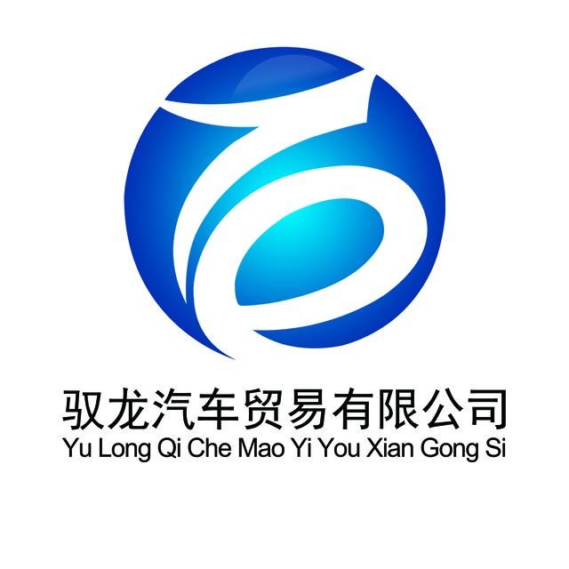 吉林省驭龙汽车贸易有限公司