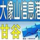 甘谷大像山资讯港