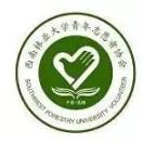 西南林业大学青年志愿者协会