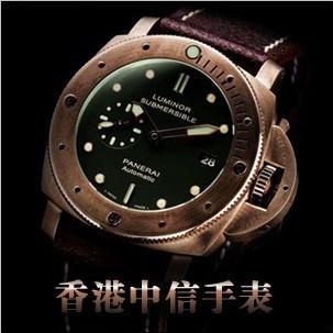 香港中信手表