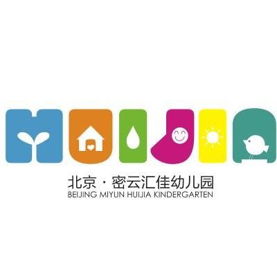 北京市密云汇佳幼儿园