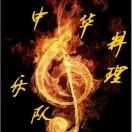 中华料理乐队