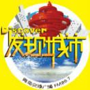 青岛交通广播FM89.7发现城市