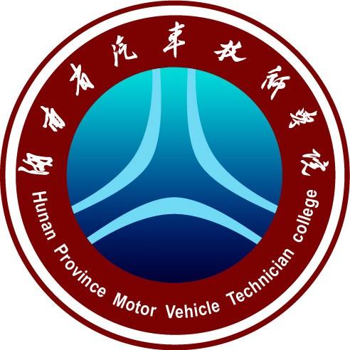 湖南省汽车技师学院