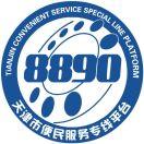 天津8890服务信息