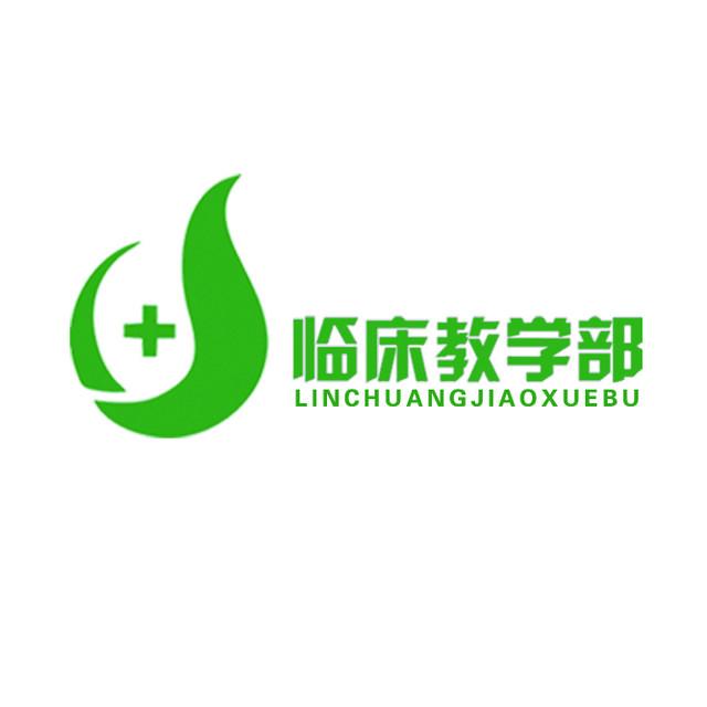 贵州省医临床教学部