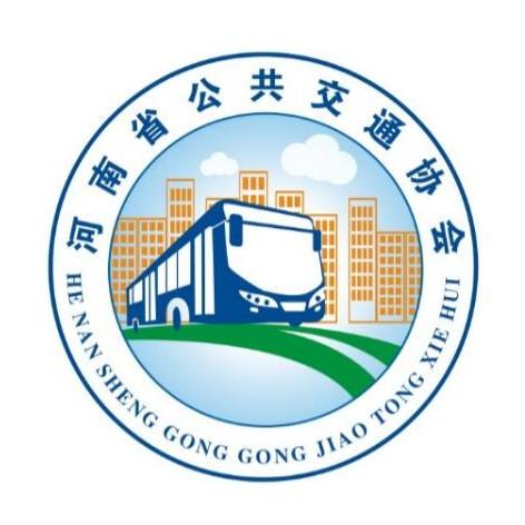 河南省公共交通协会