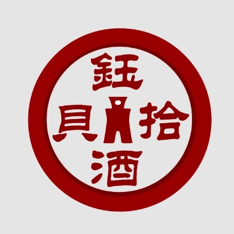 吉林省品晟源酒坊