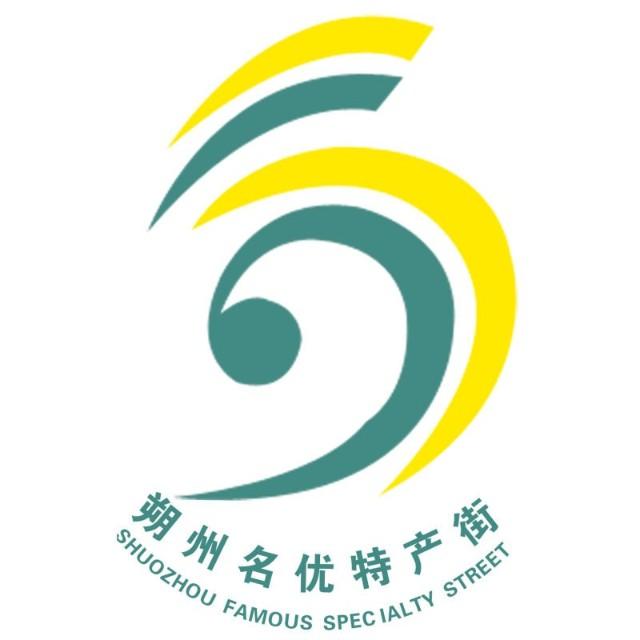山西省朔州名优特产街