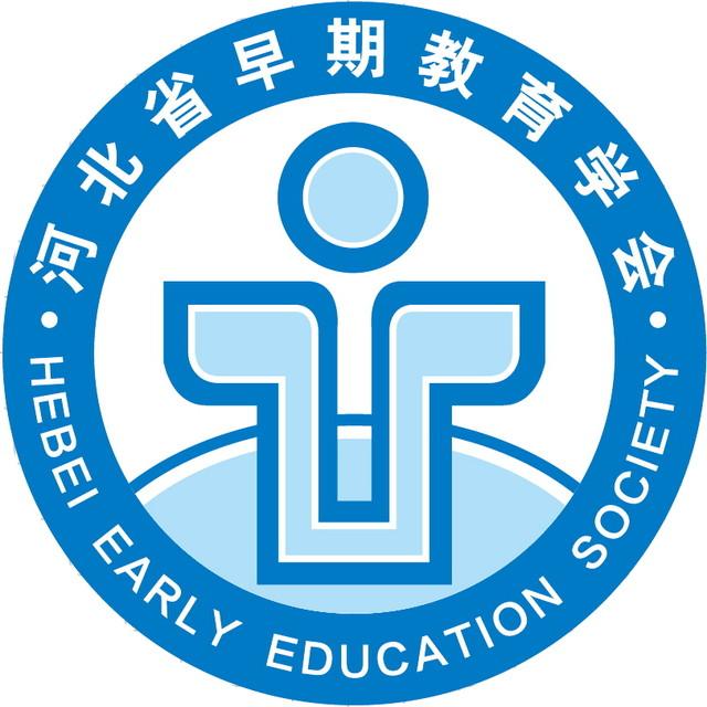 河北省早期教育学会
