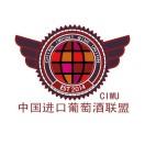 中l国进口葡萄酒联盟