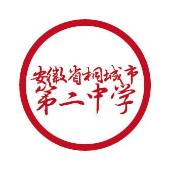 安徽省桐城市第二中学