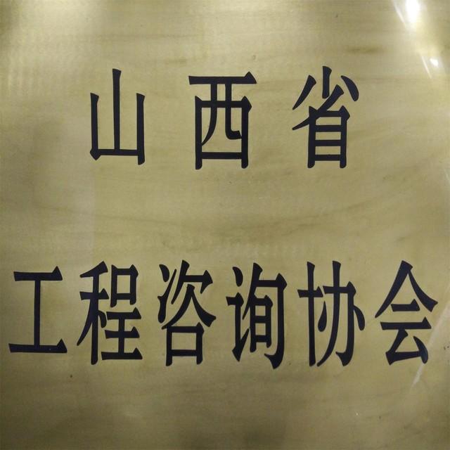 山西省工程咨询协会