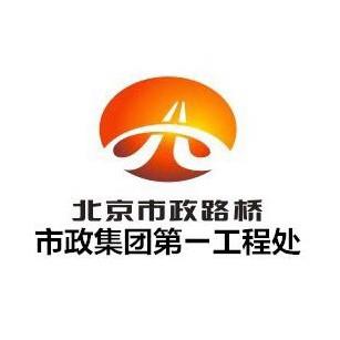 北京市政集团一处