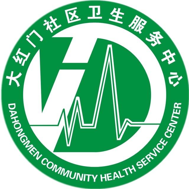 北京市丰台区大红门社区卫生服务中心