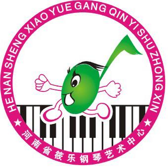 河南省筱乐钢琴艺术中心