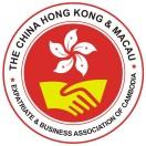 柬埔寨中国港澳侨商总会