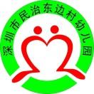 深圳市龙华新区民治东边村幼儿园